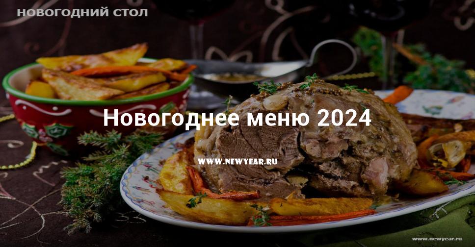 Эксклюзивный новогодний стол 2017 - рецепты, меню, блюда